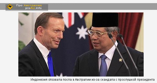 Индонезия отозвала посла в Австралии из-за скандала с прослушкой президента