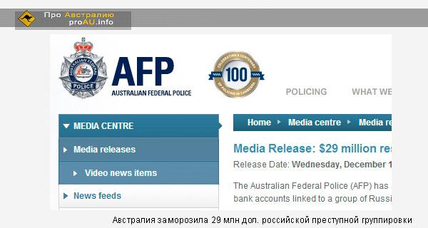 Австралия заморозила 29 млн дол. российской преступной группировки