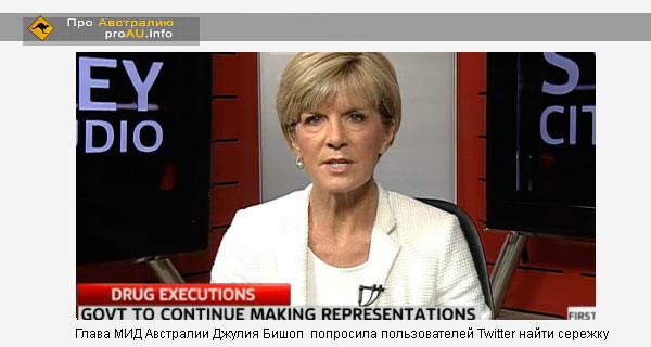 Глава МИД Австралии Джулия Бишоп  попросила пользователей Twitter найти сережку