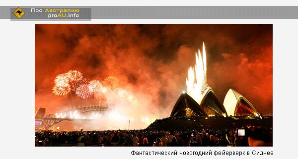 Фантастический новогодний фейерверк в Сиднее
