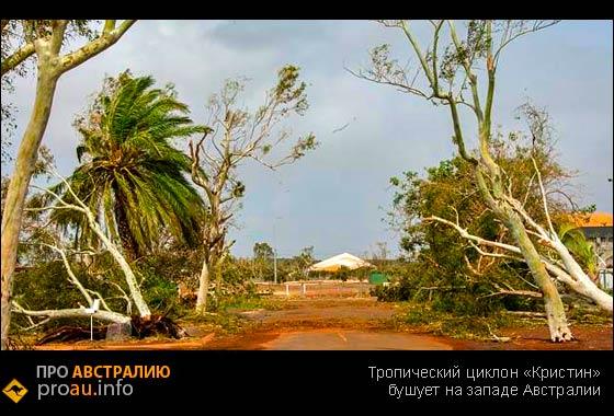 Тропический циклон «Кристин» бушует на западе Австралии