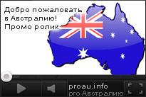 Добро пожаловать в Австралию. Промо ролик