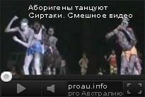 Очень смешное видео. Аборигены танцуют Сиртаки