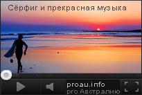 Сёрфинг и прекрасная музыка