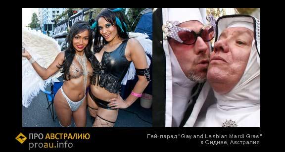"""Гей-парад """"Gay and Lesbian Mardi Gras"""" в Сиднее, Австралия"""