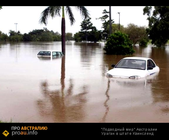 Наводнение в штате Квинсленд , Австралия