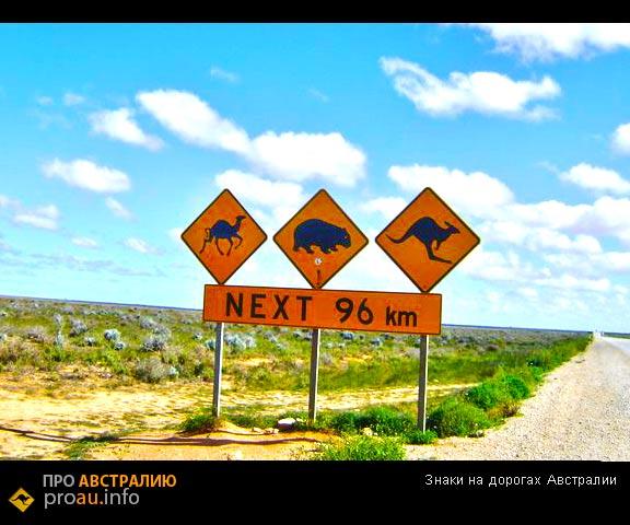 Знаки на дорогах Австралии