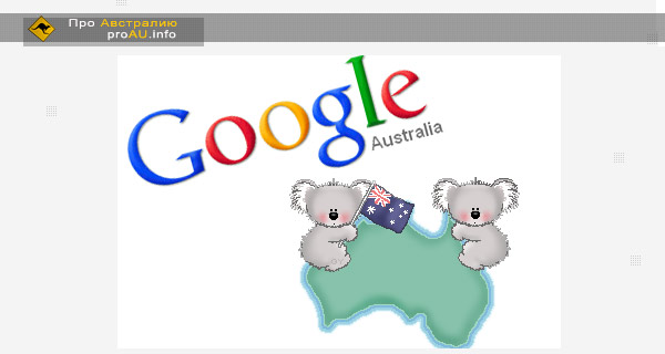 Австралия оштрафовала Google за недостоверную контекстную рекламу