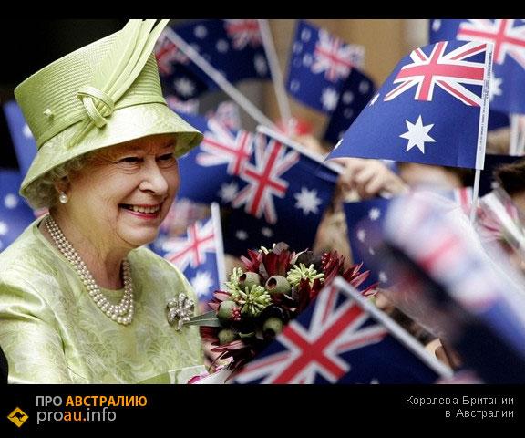 Королева Британии в Австралии