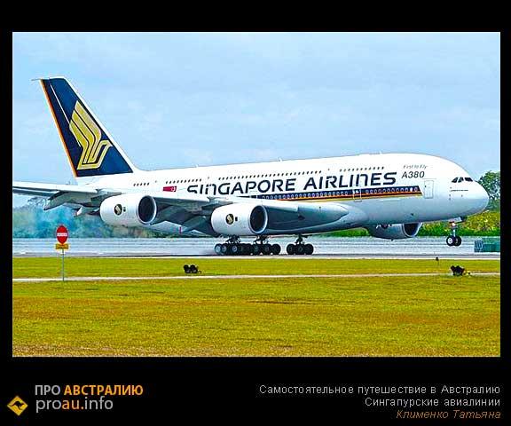 Путешествие в Австралию. Перелет Сингапур-Аделаида. Сингапурские авиалинии