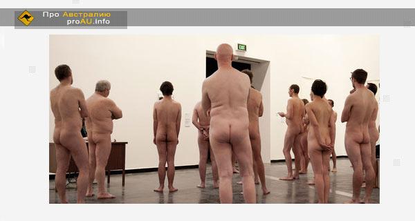 Сиднейский музей можно будет посетить только голым