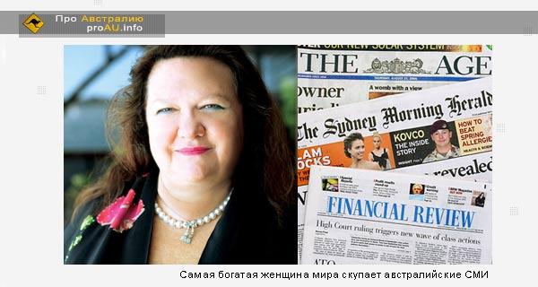 Самая богатая женщина мира скупает австралийские СМИ