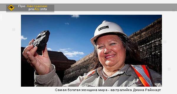 Самая богатая женщина мира — австралийка Джина Райнхарт
