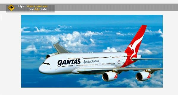 Авиакомпания Qantas закупает для пассажиров iPad