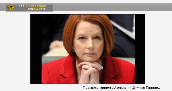 Премьер-министр Австралии Джулия Гиллард покинула саммит АТЭС