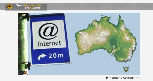 Интернет в Австралии