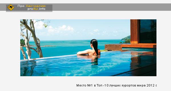 Топ -10 лучших курортов мира 2012 г. Фото.