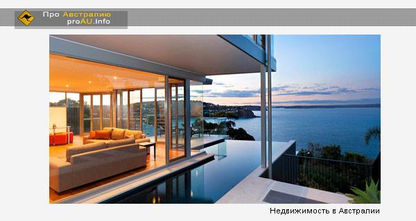 Цены на недвижимость в Австралии опять поползли вверх