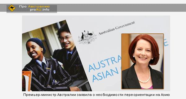 Джулия Гиллар заявила о намерении укрепить позиции Австралии в Азии