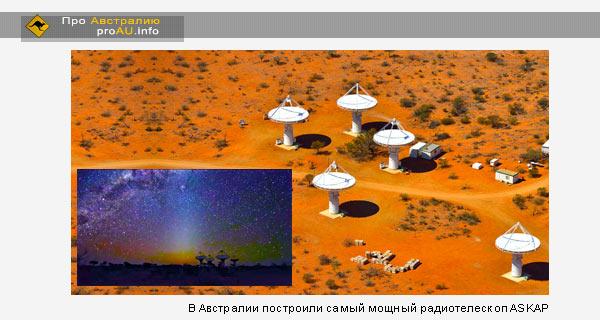 В Австралии построили самый мощный радиотелескоп ASKAP (видео)