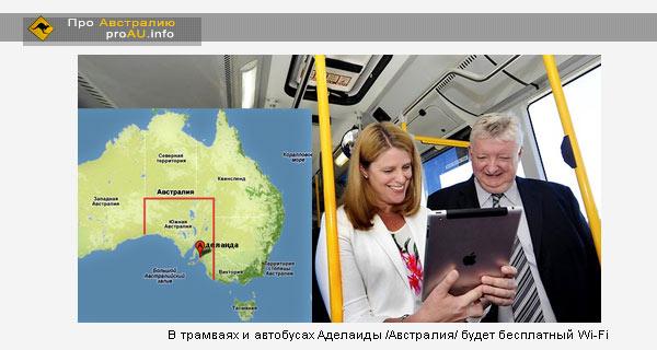 В трамваях и автобусах Аделаиды будет бесплатный Wi-Fi