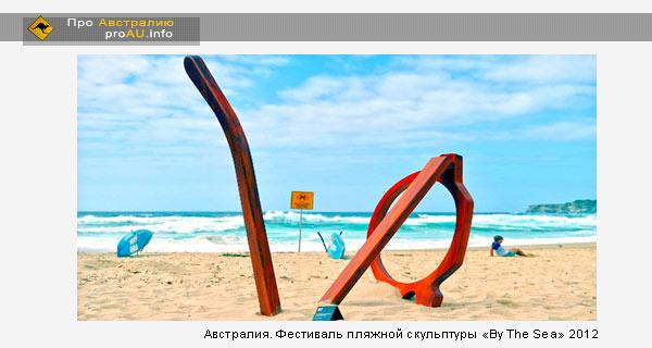 Фестиваль пляжной скульптуры «By The Sea»