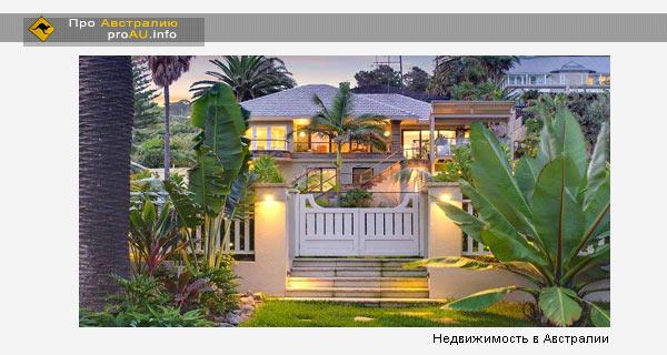 Новые тенденции на рынке недвижимости Австралии