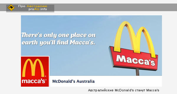 Австралийские McDonald's станут Macca's
