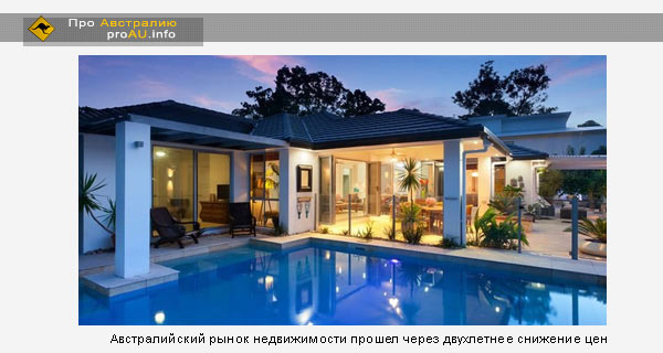 Австралийский рынок недвижимости прошел через двухлетнее снижение цен