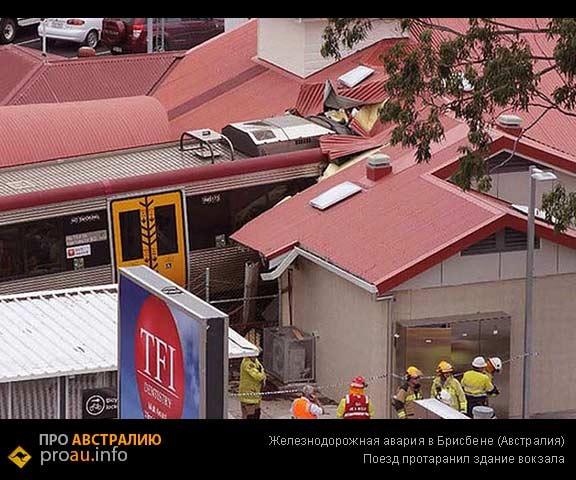 Железнодорожная авария в Брисбене