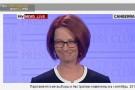 Парламентские выборы в Австралии намечены на сентябрь 2013