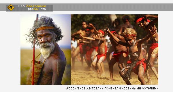 Аборигенов Австралии  признали коренными жителями