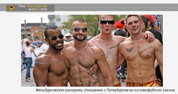Мельбурн может разорвать отношения с Петербургом из-за гомофобного закона