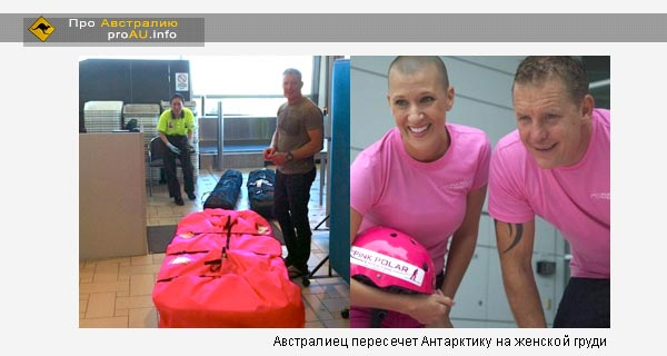 Австралиец пересечет Антарктику на женской груди. ФОТО