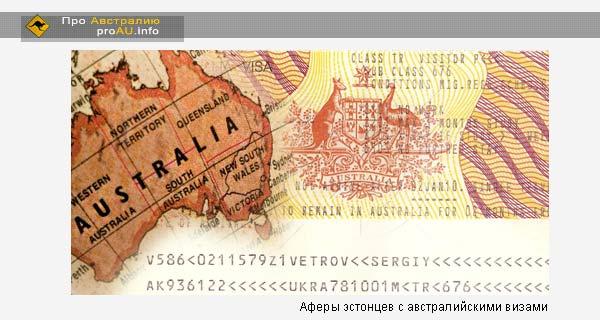 Аферы эстонцев с австралийскими визами