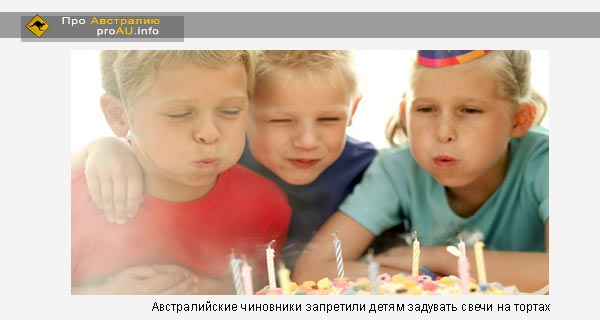 Австралийские чиновники запретили детям задувать свечи на тортах
