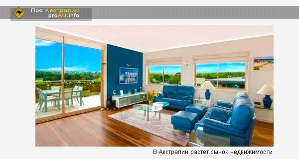В Австралии растет рынок недвижимости