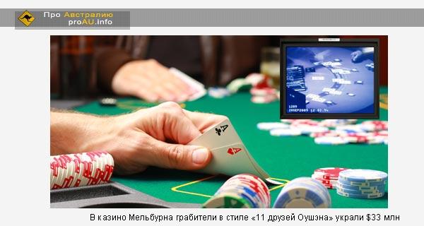 В казино Мельбурна грабители в стиле «11 друзей Оушэна» украли $33 млн
