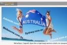 Мельбурн, Сидней, Брисбен и Аделаиду можно купить на аукционе