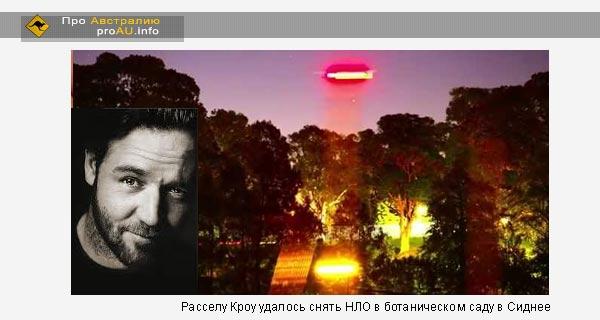 Расселу Кроу удалось снять НЛО в ботаническом саду в Сиднее
