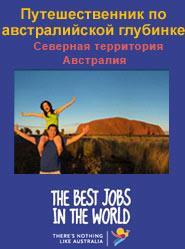 Как получить «лучшую работу в мире».В Северной территории