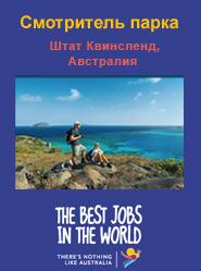 Как получить «лучшую работу в мире». В штате Квинсленд
