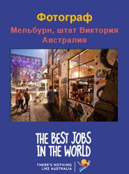 Как получить «лучшую работу в мире».В Мельбурне