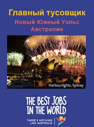 Как получить «лучшую работу в мире»: Сиднее