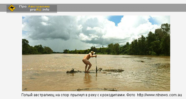 Голый австралиец на спор прыгнул в реку с крокодилами