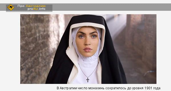 В Австралии число монахинь сократилось до уровня 1901 года