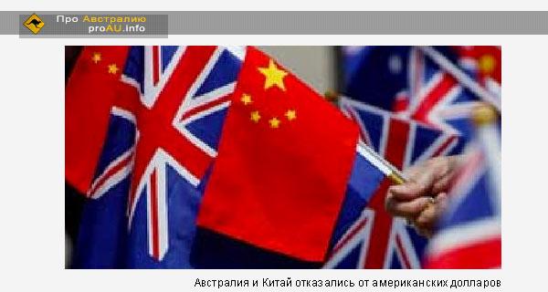 Австралия и Китай отказались от американских долларов