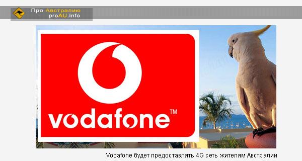 Vodafone будет предоставлять сеть 4G жителям Австралии