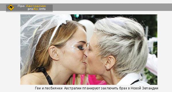 Геи и лесбиянки  Австралии планируют заключить брак в Новой Зеландии