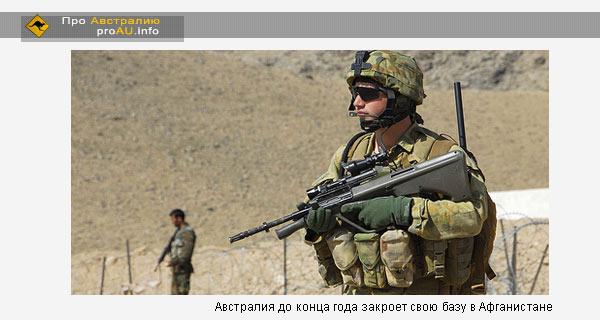 Австралия до конца года закроет свою базу в Афганистане